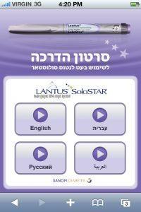 Lantus landing page