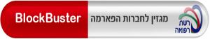 בלוקבאסטר לוגו