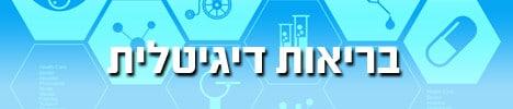 בריאות דיגיטלית