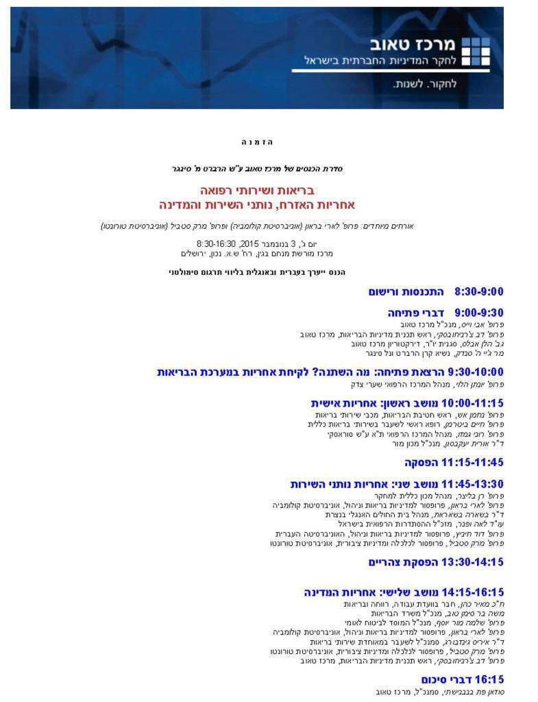 הזמנה לכנס מרכז טאוב